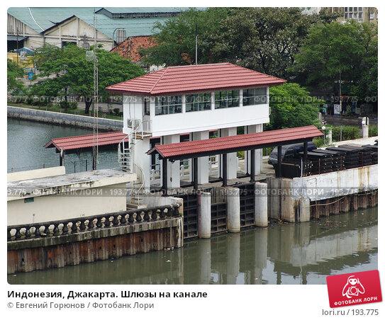 Индонезия, Джакарта. Шлюзы на канале, фото № 193775, снято 3 февраля 2008 г. (c) Евгений Горюнов / Фотобанк Лори