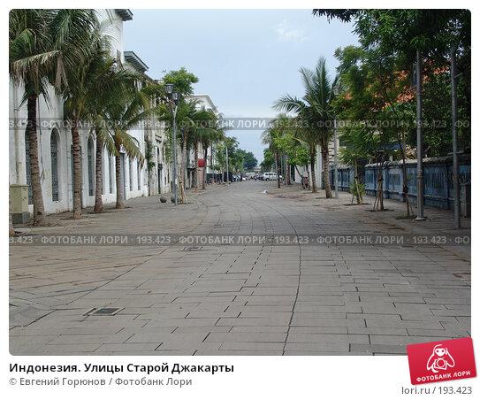 Индонезия. Улицы Старой Джакарты, фото № 193423, снято 3 февраля 2008 г. (c) Евгений Горюнов / Фотобанк Лори