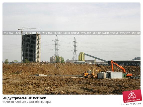 Индустриальный пейзаж, фото № 295167, снято 30 апреля 2008 г. (c) Антон Алябьев / Фотобанк Лори