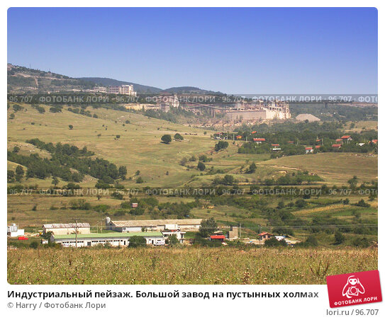 Индустриальный пейзаж. Большой завод на пустынных холмах, фото № 96707, снято 24 августа 2007 г. (c) Harry / Фотобанк Лори