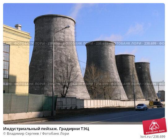 Индустриальный пейзаж. Градирни ТЭЦ, фото № 238699, снято 19 января 2017 г. (c) Владимир Сергеев / Фотобанк Лори