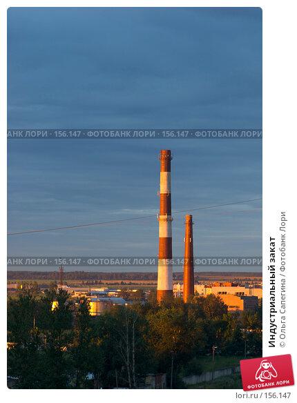 Индустриальный закат, фото № 156147, снято 24 июля 2007 г. (c) Ольга Сапегина / Фотобанк Лори