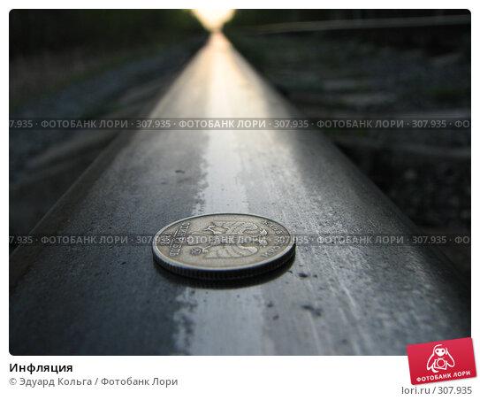 Купить «Инфляция», фото № 307935, снято 2 мая 2008 г. (c) Эдуард Кольга / Фотобанк Лори