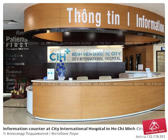 Купить «Information counter at City International Hospital in Ho Chi Minh City, Vietnam», фото № 32178551, снято 27 апреля 2019 г. (c) Александр Подшивалов / Фотобанк Лори