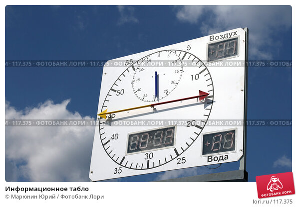 Информационное табло, фото № 117375, снято 3 сентября 2007 г. (c) Марюнин Юрий / Фотобанк Лори