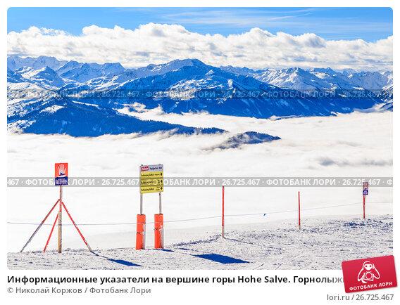 Купить «Информационные указатели на вершине горы Hohe Salve. Горнолыжный курорт Soll, Тироль, Австрия», фото № 26725467, снято 1 февраля 2017 г. (c) Николай Коржов / Фотобанк Лори