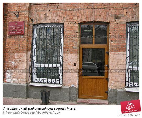 Купить «Ингодинский районный суд города Читы», фото № 263487, снято 24 апреля 2008 г. (c) Геннадий Соловьев / Фотобанк Лори