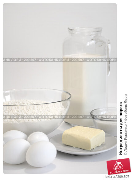 Ингредиенты для пирога, фото № 209507, снято 23 февраля 2008 г. (c) Лидия Рыженко / Фотобанк Лори