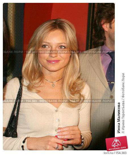 Инна Маликова, эксклюзивное фото № 154383, снято 20 апреля 2005 г. (c) Ирина Терентьева / Фотобанк Лори