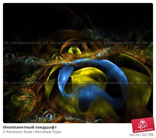 Купить «Инопланетный ландшафт», иллюстрация № 321799 (c) Parmenov Pavel / Фотобанк Лори