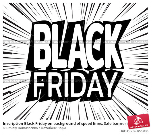 Inscription Black Friday on background of speed lines. Sale banner in retro style. Template for use on flyer, poster, booklet. Vector. Стоковая иллюстрация, иллюстратор Dmitry Domashenko / Фотобанк Лори