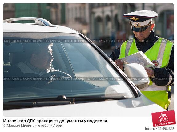 Купить «Инспектор ДПС проверяет документы у водителя», фото № 12698643, снято 5 октября 2013 г. (c) Михаил Михин / Фотобанк Лори