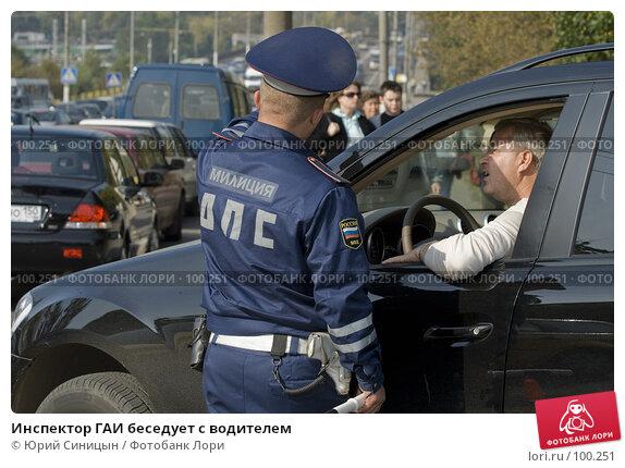 Инспектор ГАИ беседует с водителем, фото № 100251, снято 23 сентября 2007 г. (c) Юрий Синицын / Фотобанк Лори