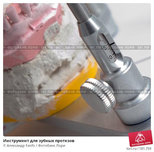 Инструмент для зубных протезов, фото № 181759, снято 17 января 2008 г. (c) Александр Fanfo / Фотобанк Лори