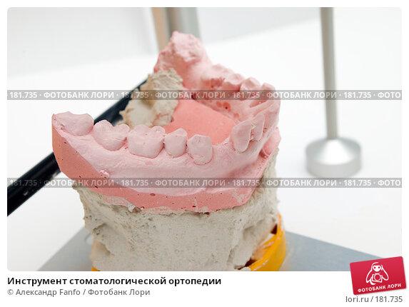 Инструмент стоматологической ортопедии, фото № 181735, снято 23 августа 2017 г. (c) Александр Fanfo / Фотобанк Лори