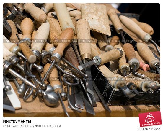 Инструменты, фото № 70355, снято 27 мая 2007 г. (c) Татьяна Белова / Фотобанк Лори