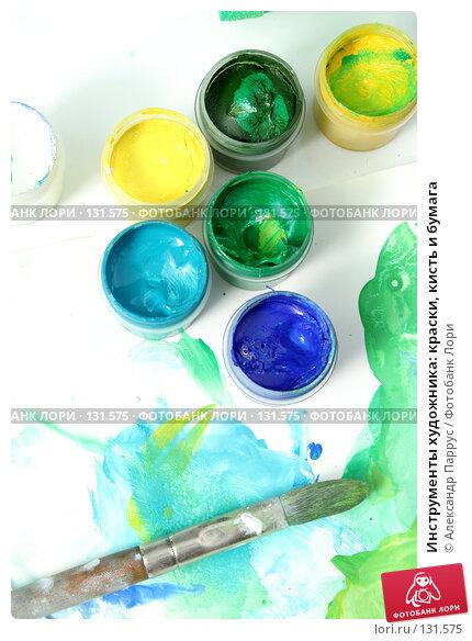 Купить «Инструменты художника: краски, кисть и бумага», фото № 131575, снято 14 июля 2007 г. (c) Александр Паррус / Фотобанк Лори