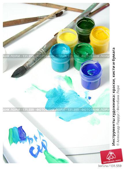 Инструменты художника: краски, кисти и бумага, фото № 131559, снято 14 июля 2007 г. (c) Александр Паррус / Фотобанк Лори