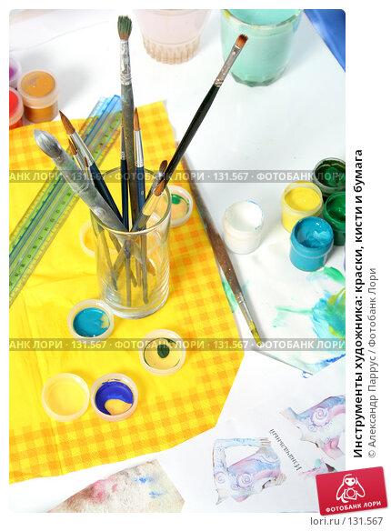 Инструменты художника: краски, кисти и бумага, фото № 131567, снято 14 июля 2007 г. (c) Александр Паррус / Фотобанк Лори