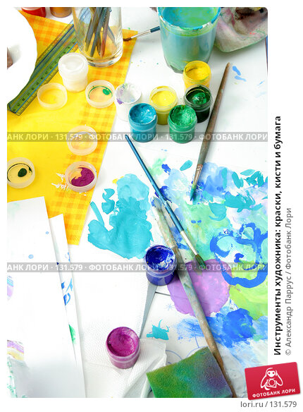 Инструменты художника: краски, кисти и бумага, фото № 131579, снято 14 июля 2007 г. (c) Александр Паррус / Фотобанк Лори