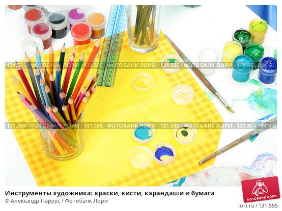 Купить «Инструменты художника: краски, кисти, карандаши и бумага», фото № 131555, снято 14 июля 2007 г. (c) Александр Паррус / Фотобанк Лори