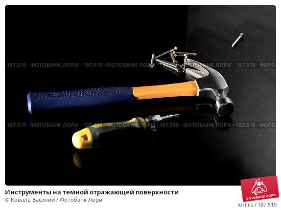Купить «Инструменты на темной отражающей поверхности», фото № 187519, снято 8 декабря 2007 г. (c) Коваль Василий / Фотобанк Лори