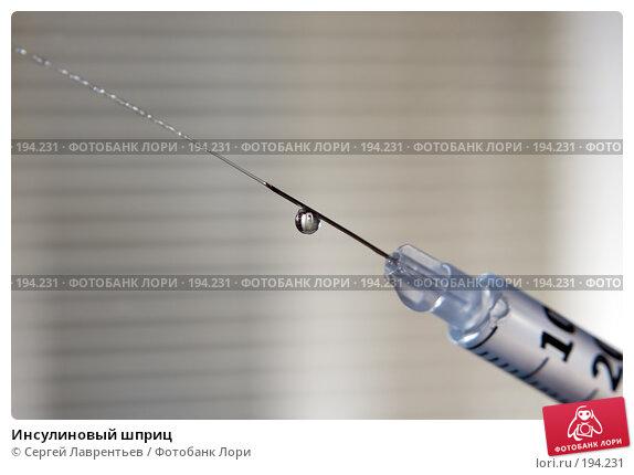 Инсулиновый шприц, фото № 194231, снято 4 февраля 2008 г. (c) Сергей Лаврентьев / Фотобанк Лори