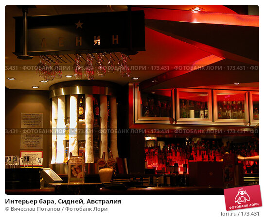 Интерьер бара, Сидней, Австралия, фото № 173431, снято 9 октября 2006 г. (c) Вячеслав Потапов / Фотобанк Лори