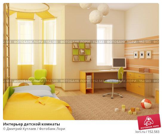 Интерьер детской комнаты, иллюстрация № 152583 (c) Дмитрий Кутлаев / Фотобанк Лори