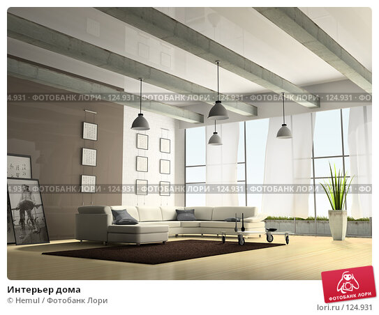Интерьер дома, иллюстрация № 124931 (c) Hemul / Фотобанк Лори