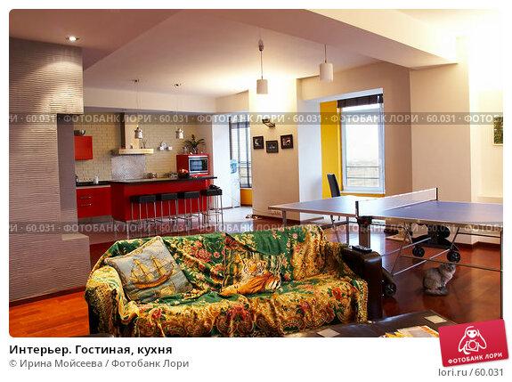 Интерьер. Гостиная, кухня, фото № 60031, снято 3 октября 2006 г. (c) Ирина Мойсеева / Фотобанк Лори