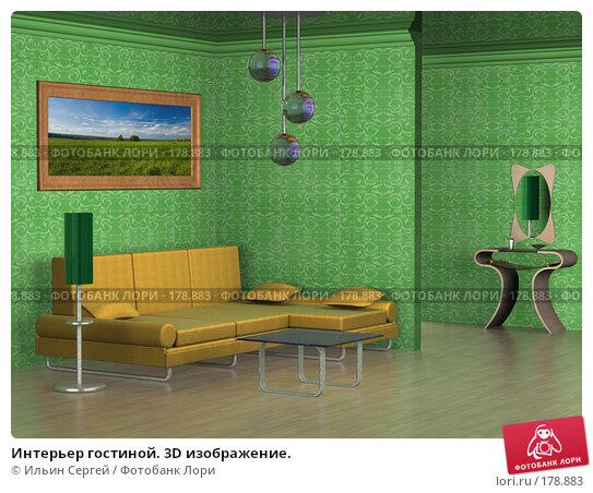 Интерьер гостиной. 3D изображение., иллюстрация № 178883 (c) Ильин Сергей / Фотобанк Лори