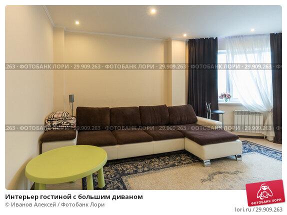 Купить «Интерьер гостиной с большим диваном», фото № 29909263, снято 2 февраля 2019 г. (c) Иванов Алексей / Фотобанк Лори