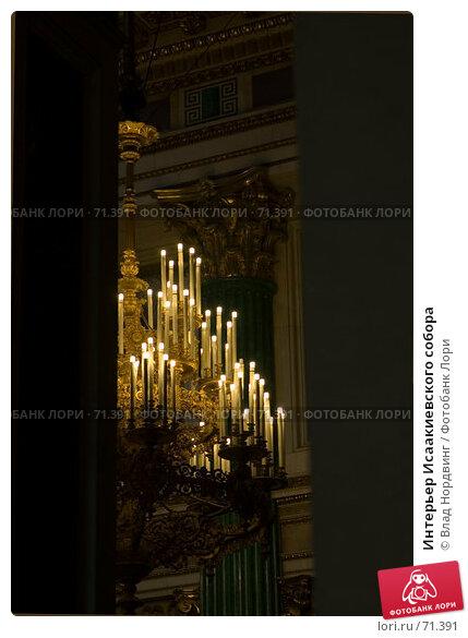 Купить «Интерьер Исаакиевского собора», фото № 71391, снято 16 июля 2007 г. (c) Влад Нордвинг / Фотобанк Лори