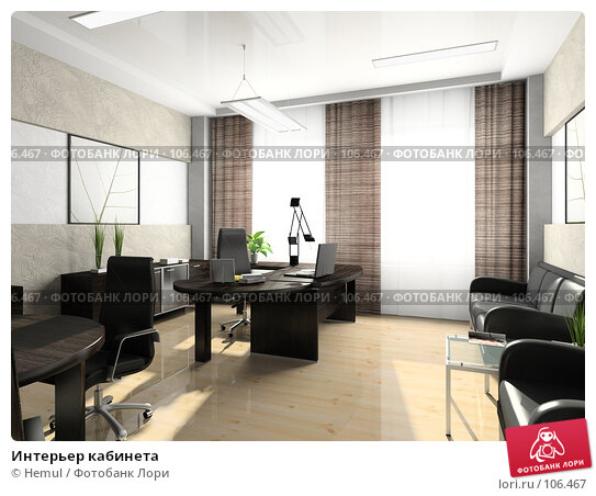 Интерьер кабинета, иллюстрация № 106467 (c) Hemul / Фотобанк Лори