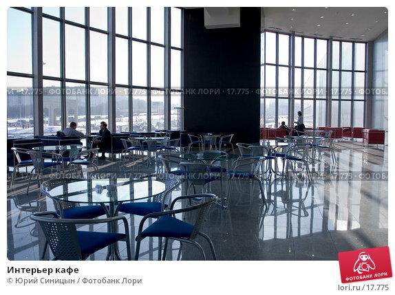 Купить «Интерьер кафе», фото № 17775, снято 8 февраля 2007 г. (c) Юрий Синицын / Фотобанк Лори