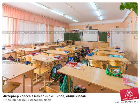 Купить «Интерьер класса в начальной школе, общий план», фото № 25712251, снято 28 февраля 2017 г. (c) Иванов Алексей / Фотобанк Лори