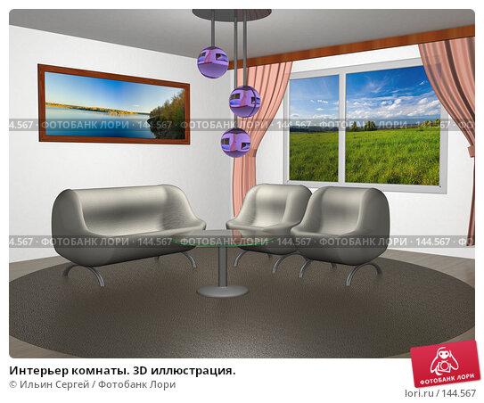 Интерьер комнаты. 3D иллюстрация., иллюстрация № 144567 (c) Ильин Сергей / Фотобанк Лори