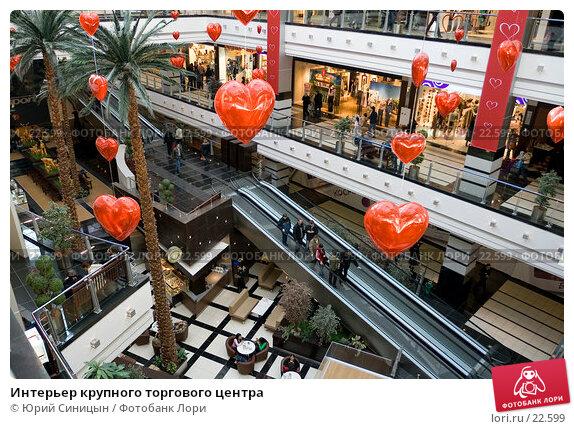 Интерьер крупного торгового центра, фото № 22599, снято 8 марта 2007 г. (c) Юрий Синицын / Фотобанк Лори
