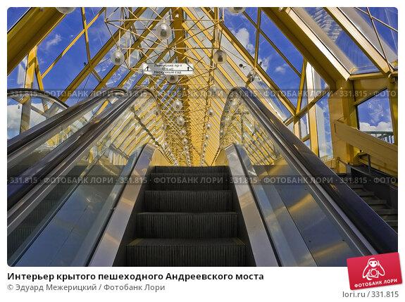Интерьер крытого пешеходного Андреевского моста, фото № 331815, снято 18 июня 2008 г. (c) Эдуард Межерицкий / Фотобанк Лори