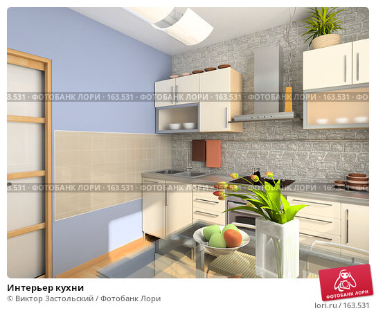 Интерьер кухни, иллюстрация № 163531 (c) Виктор Застольский / Фотобанк Лори