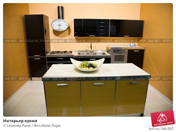 Интерьер кухни, фото № 260507, снято 3 июня 2007 г. (c) Losevsky Pavel / Фотобанк Лори