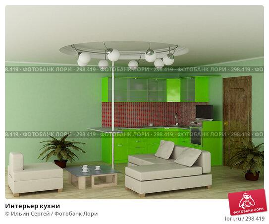 Интерьер кухни, иллюстрация № 298419 (c) Ильин Сергей / Фотобанк Лори