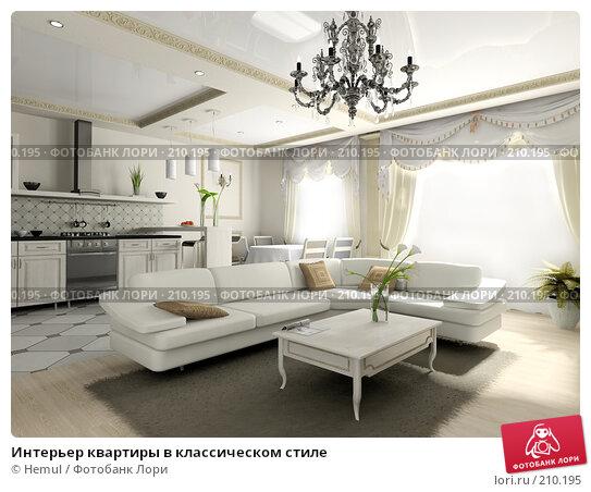 Купить «Интерьер квартиры в классическом стиле», иллюстрация № 210195 (c) Hemul / Фотобанк Лори