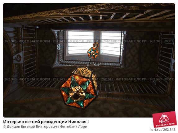Купить «Интерьер летней резиденции Николая I», фото № 262343, снято 16 апреля 2008 г. (c) Донцов Евгений Викторович / Фотобанк Лори