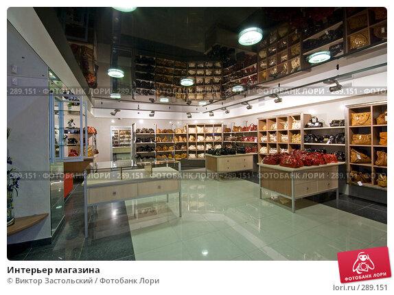 Интерьер магазина, фото № 289151, снято 17 августа 2007 г. (c) Виктор Застольский / Фотобанк Лори