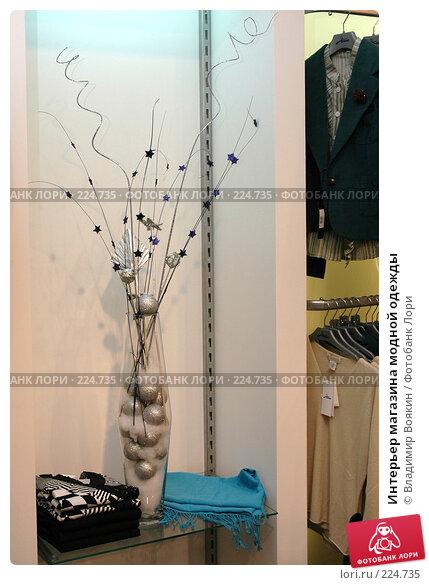 Интерьер магазина модной одежды, фото № 224735, снято 16 января 2006 г. (c) Владимир Воякин / Фотобанк Лори