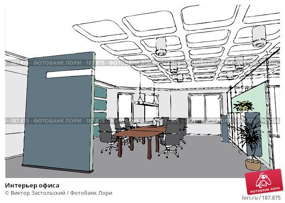 Интерьер офиса, иллюстрация № 187875 (c) Виктор Застольский / Фотобанк Лори