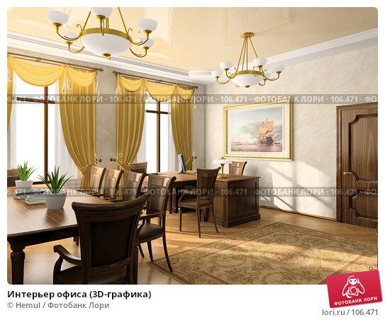 Интерьер офиса (3D-графика), иллюстрация № 106471 (c) Hemul / Фотобанк Лори