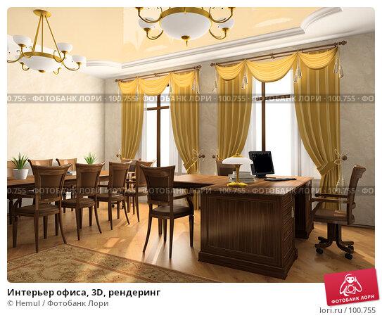 Интерьер офиса, 3D, рендеринг, иллюстрация № 100755 (c) Hemul / Фотобанк Лори